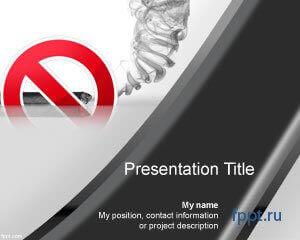презентация про курение павер поинт