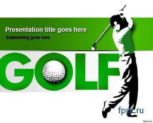 Большой гольф